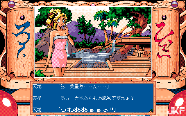 Tenchi_Muyou_OldPcGame_0495.png