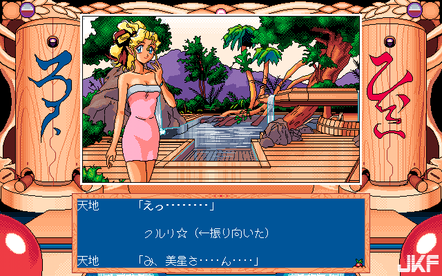 Tenchi_Muyou_OldPcGame_0493.png