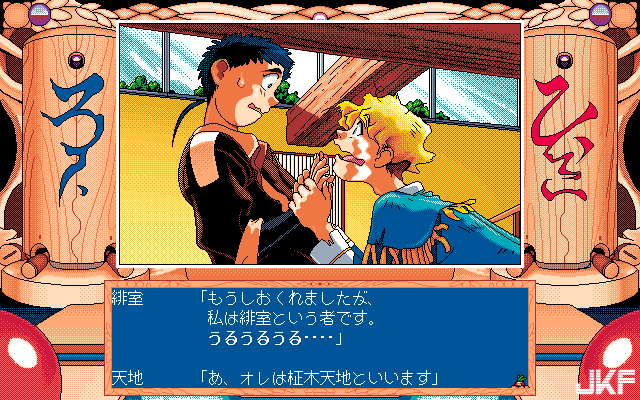 Tenchi_Muyou_OldPcGame_0496.png
