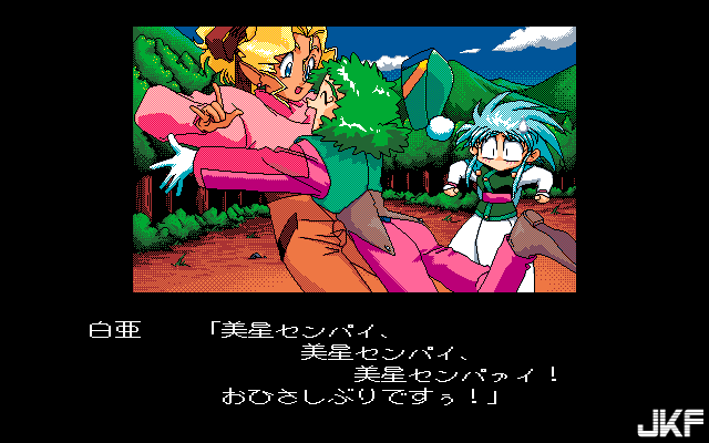 Tenchi_Muyou_OldPcGame_0500.png