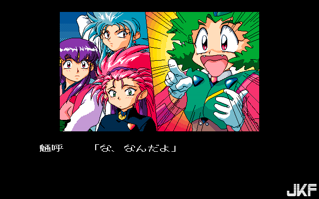 Tenchi_Muyou_OldPcGame_0502.png