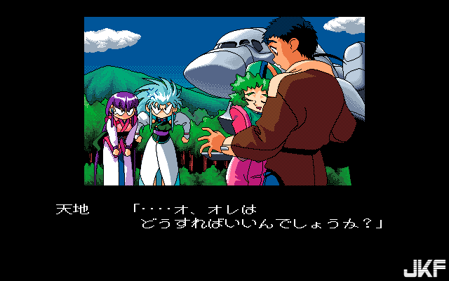 Tenchi_Muyou_OldPcGame_0504.png
