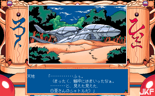 Tenchi_Muyou_OldPcGame_0505.png