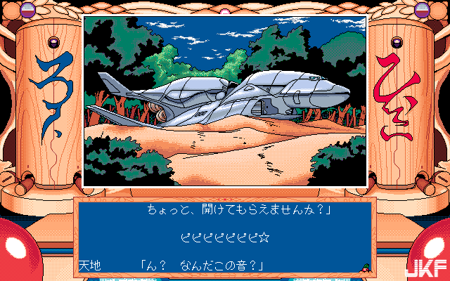 Tenchi_Muyou_OldPcGame_0506.png