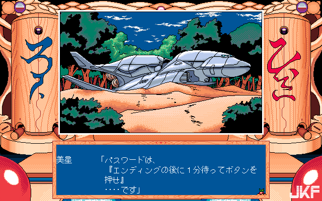 Tenchi_Muyou_OldPcGame_0507.png