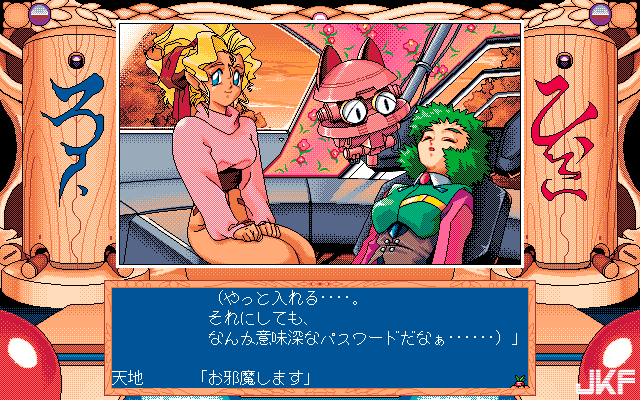 Tenchi_Muyou_OldPcGame_0508.png