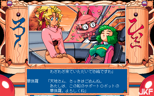 Tenchi_Muyou_OldPcGame_0509.png