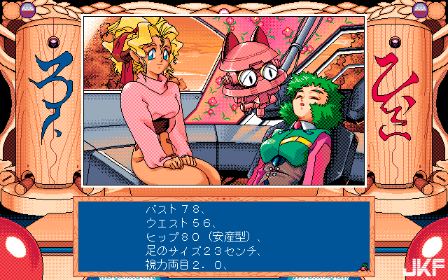 Tenchi_Muyou_OldPcGame_0512.png