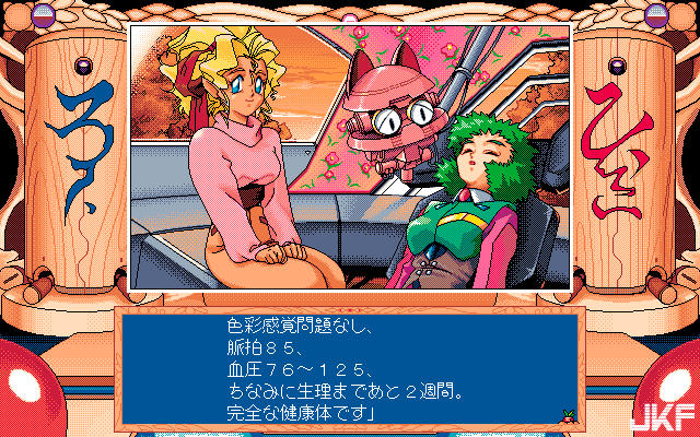 Tenchi_Muyou_OldPcGame_0513.png