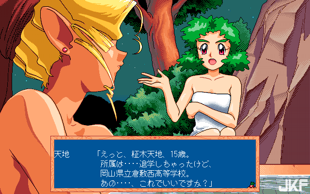 Tenchi_Muyou_OldPcGame_0518.png