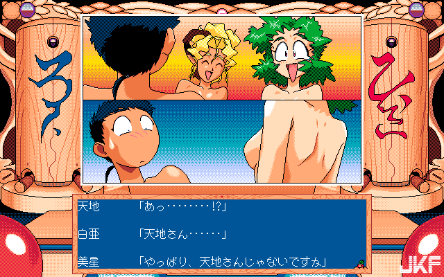 Tenchi_Muyou_OldPcGame_0520.png