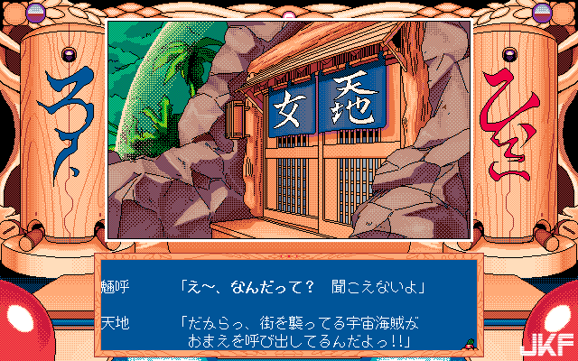 Tenchi_Muyou_OldPcGame_0523.png