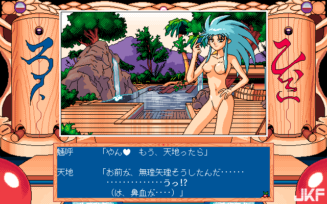 Tenchi_Muyou_OldPcGame_0527.png