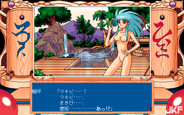 Tenchi_Muyou_OldPcGame_0528.png