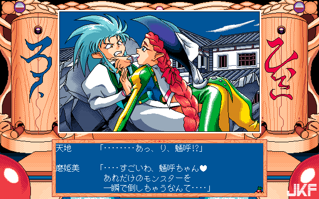 Tenchi_Muyou_OldPcGame_0531.png