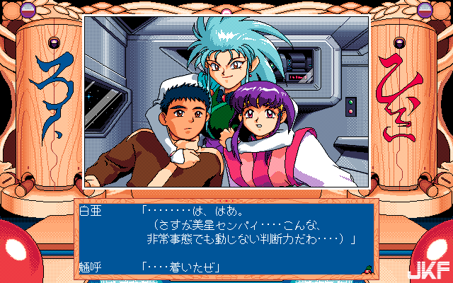 Tenchi_Muyou_OldPcGame_0534.png