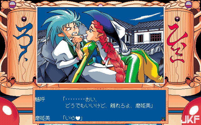 Tenchi_Muyou_OldPcGame_0532.png