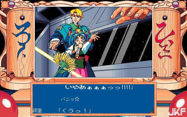 Tenchi_Muyou_OldPcGame_0537.png