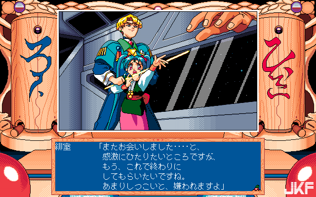 Tenchi_Muyou_OldPcGame_0536.png