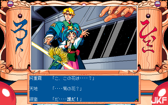 Tenchi_Muyou_OldPcGame_0538.png