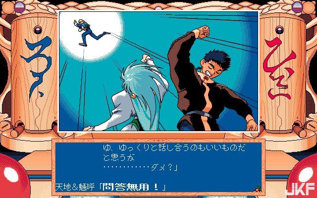 Tenchi_Muyou_OldPcGame_0543.png