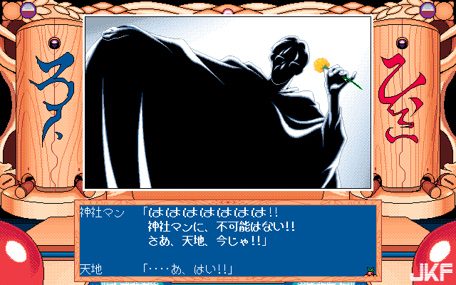 Tenchi_Muyou_OldPcGame_0542.png