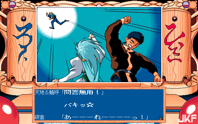 Tenchi_Muyou_OldPcGame_0544.png