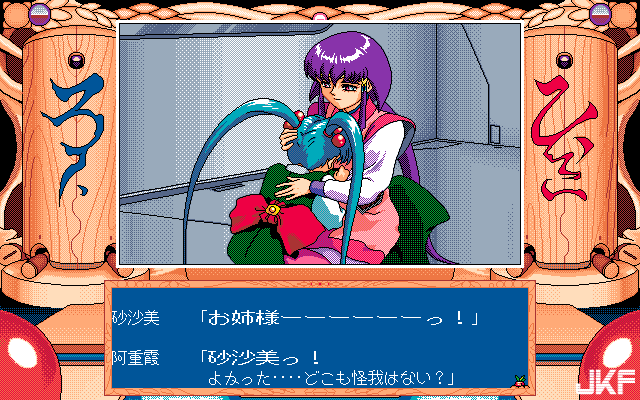 Tenchi_Muyou_OldPcGame_0545.png