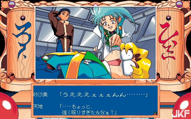 Tenchi_Muyou_OldPcGame_0547.png