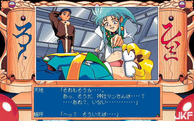 Tenchi_Muyou_OldPcGame_0548.png