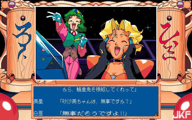 Tenchi_Muyou_OldPcGame_0550.png