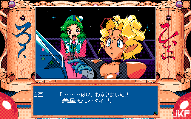 Tenchi_Muyou_OldPcGame_0549.png