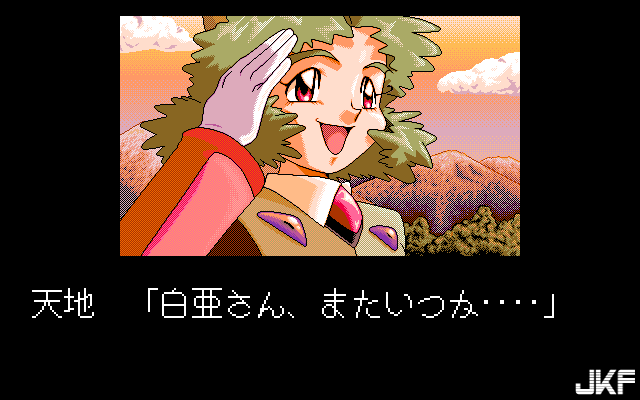Tenchi_Muyou_OldPcGame_0555.png