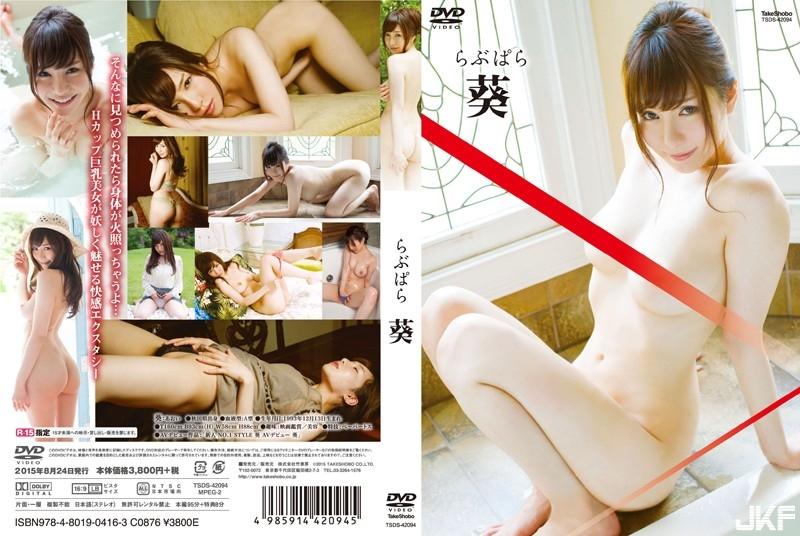 TSDS-42094 らぶぱら 葵.jpg