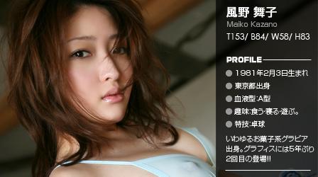 sp_maiko-k.jpg.jpg