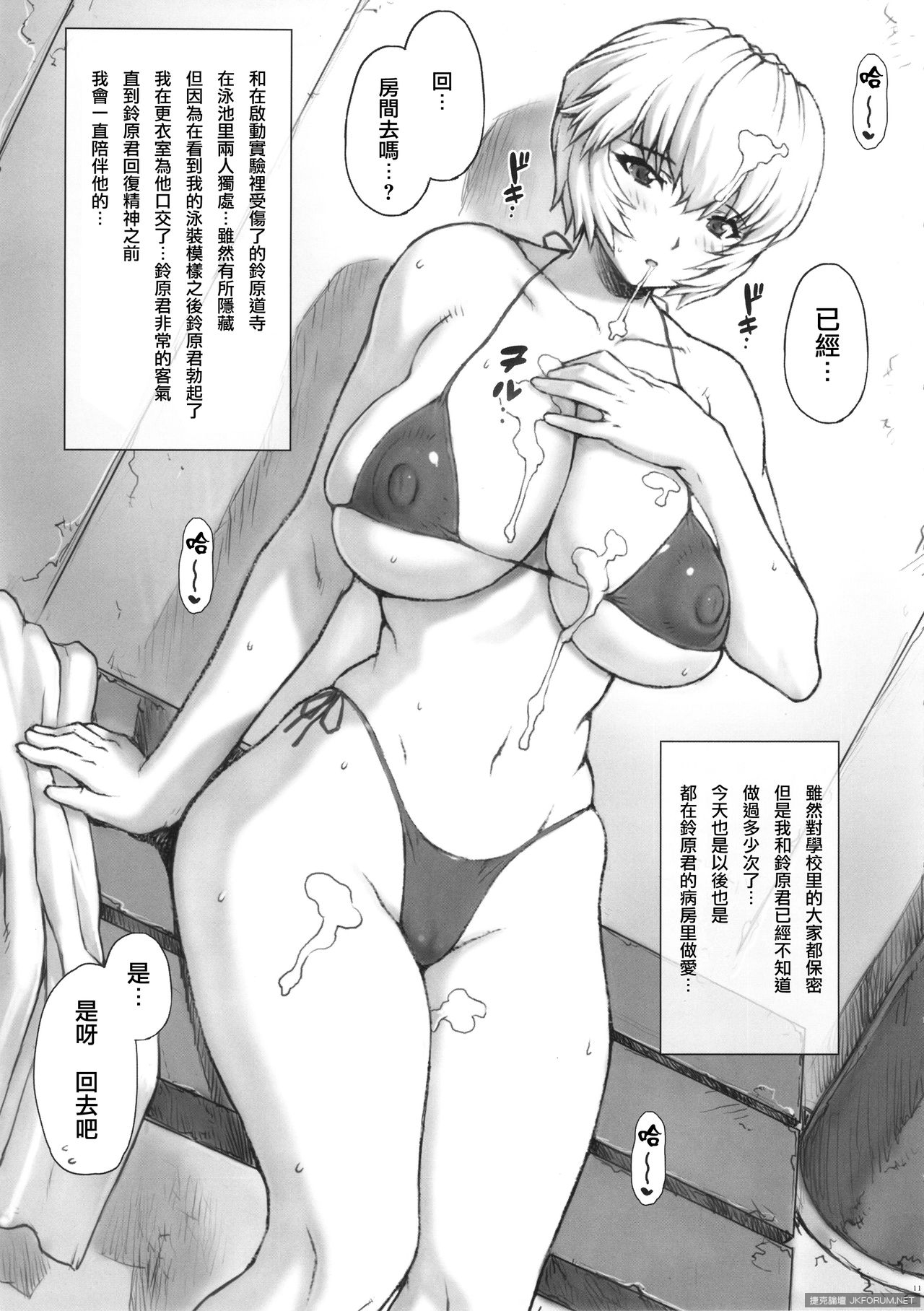 ayanamidai6kai_017.jpg