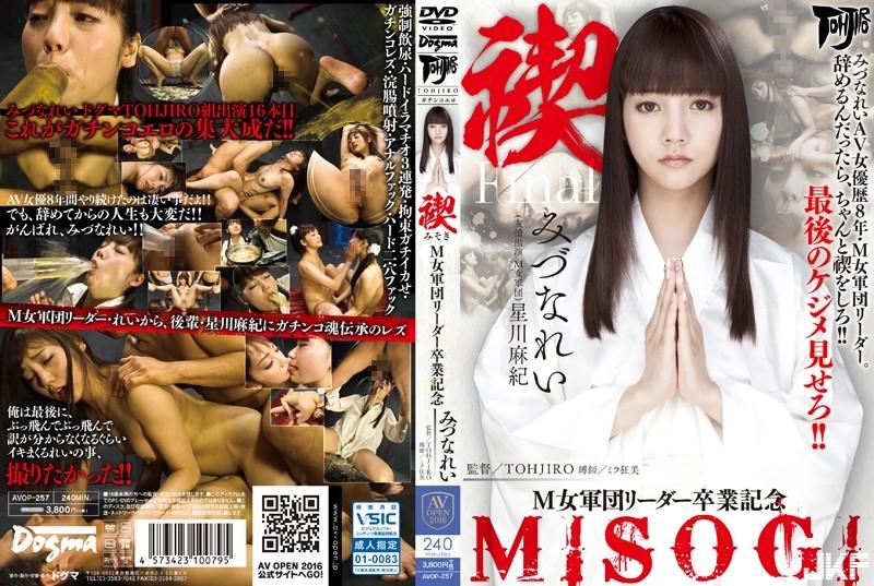 禊 MISOGI M女軍リダ卒業記念 みづなれい.jpg