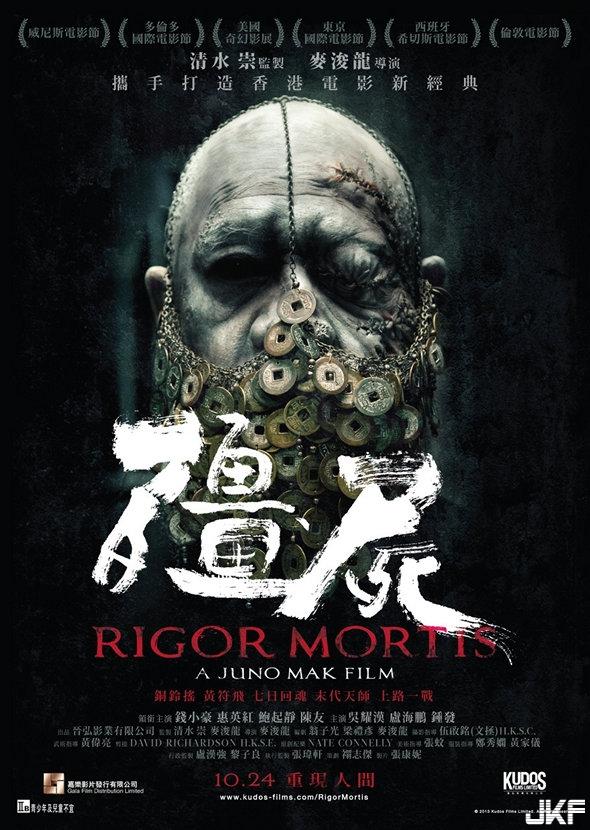 Rigor-mortis-poster.jpg