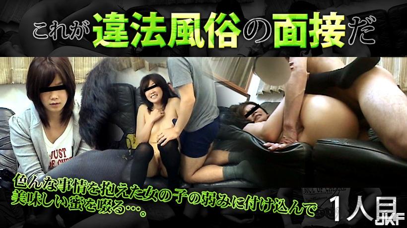 xxx-av-22736-違法風俗面接だ1.jpg