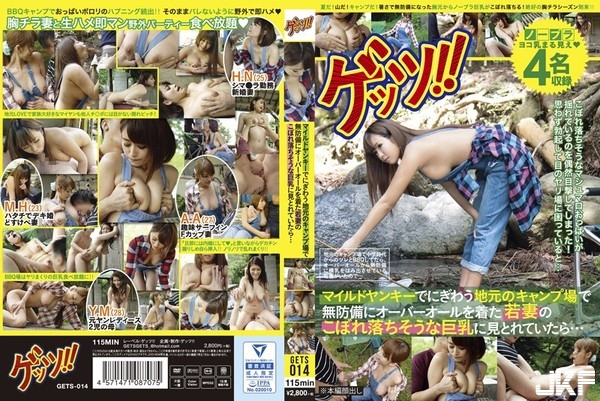 gets-014_poster.jpg