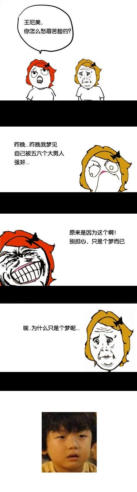 夢見.jpg