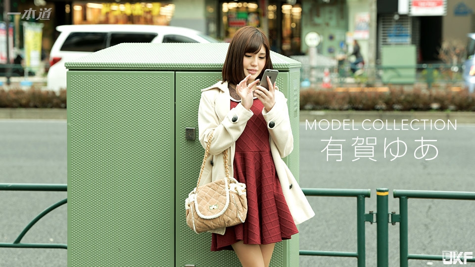 一本道 091616_384-Model Collection 有賀ゆあ-1.jpg