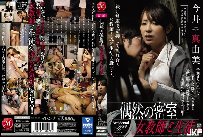 JUX-968 偶然の密室 女教師と生徒 今井真由美.jpg