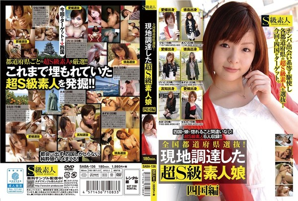 saba-136_poster.jpg