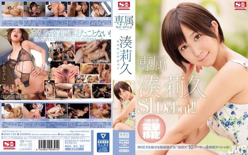 SNIS-750 NO.1 STYLE 湊莉久エスワンデビュ.jpg