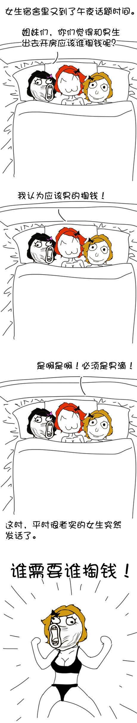女生宿舍夜間談話.jpg