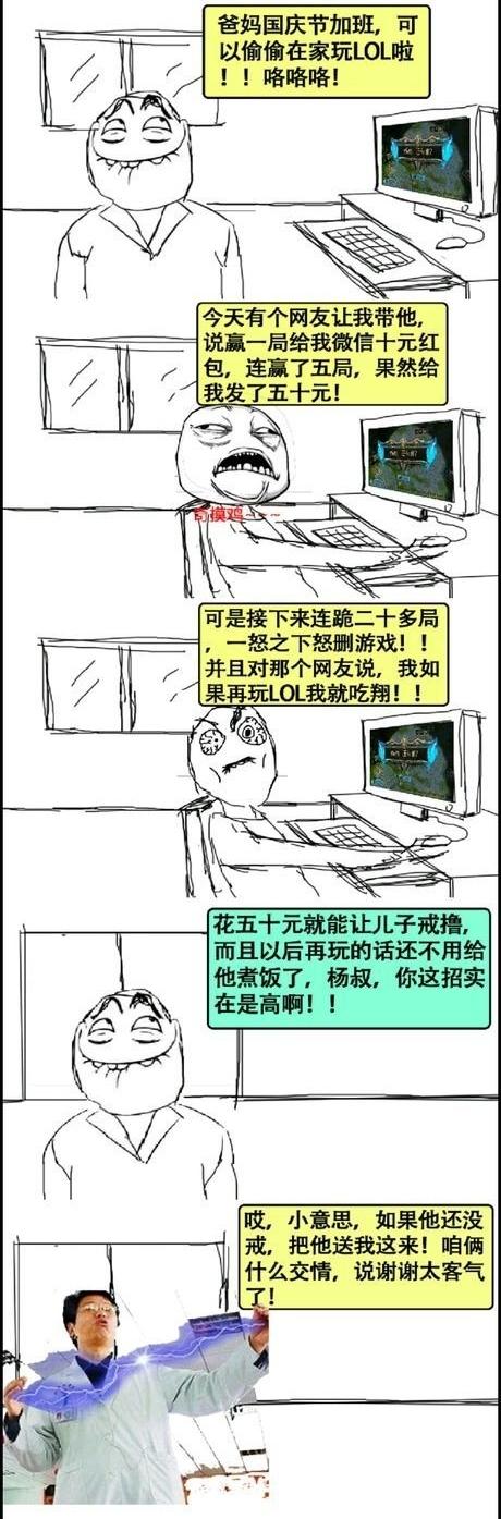 國慶也不能擼.jpg