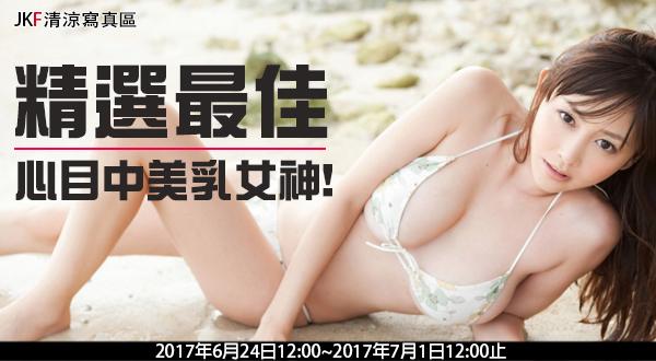 【清涼寫真區】精選心目中最佳美乳女神!