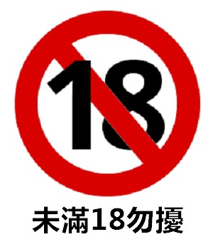 18禁1.jpg