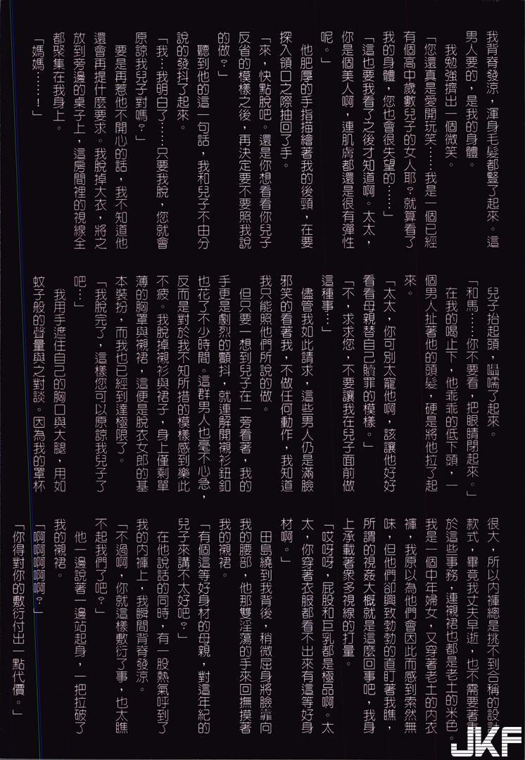 MamaSex_076 (Copy).jpg